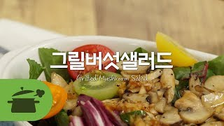 쫄깃쫄깃 식감까지잡은 건강샐러드 그릴버섯샐러드 ☆ [만…