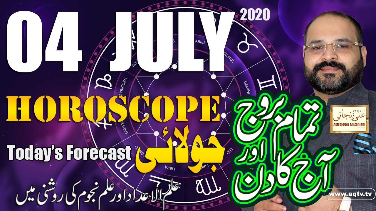 Aj ka Din | Daily Horoscope 4 JULY 2020 | Astrology & Numerology | Astrologer Ali Zanjani Personal