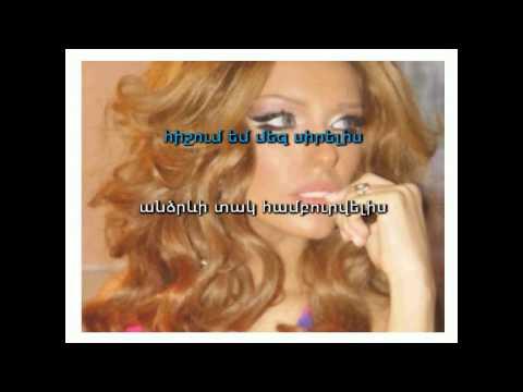 Lilit Hovhannisyan - Shataxos Andzrev KARAOKE   Karaoke.do.am
