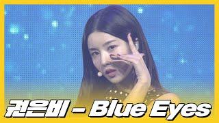 권은비 (Kwon Eunbi)-Blue Eyes [쇼케이스]