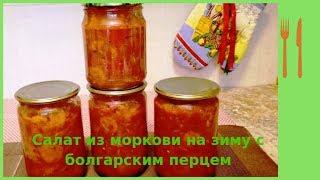 салат из моркови на зиму с болгарским перцем