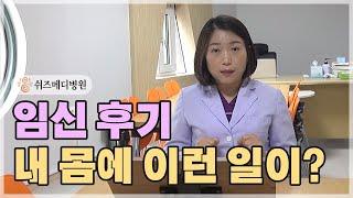 쉬즈메디 산모교실 - 임신 후기 몸의 변화 [수원 산부…