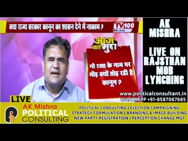 गो- रक्षक  Vs. गो-भक्षक  - MOB LYNCHING IN RAJASTHAN  || POLITICAL CONSULTING || BUSINESS CONSULTING
