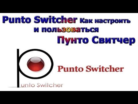 Punto Switcher  Как настроить и пользоваться Пунто Свитчер