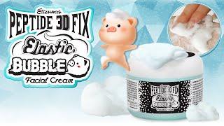 bubble face cream /night cream 2019 :  night cream for dry skin in winter