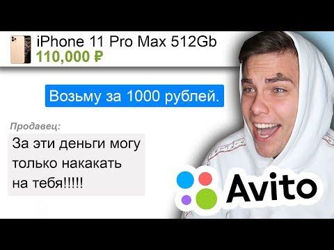 Сбиваю цены на Avito (OLX)