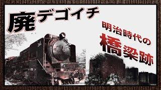 【爺ちゃん解説】明治〜昭和の廃線鉄道遺構めぐりの旅【鉄道遺構999】