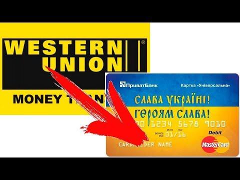 Как перевести деньги Western Union на карту Приват банка. Asker