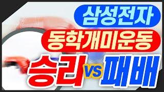 [주식] 삼성전자의 강력한 개인 매수세! 동학개미운동 …