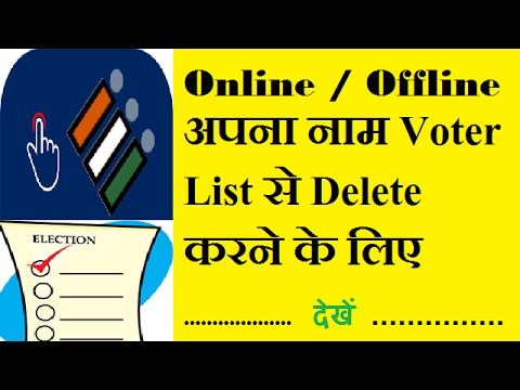 Deletion of name from electoral roll || Voter list || Voter Card (Online / Offline)