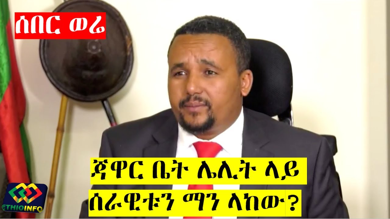 Jawar Mohammed |  Abiy Ahmed |  Lemma Megersa |  ODP.