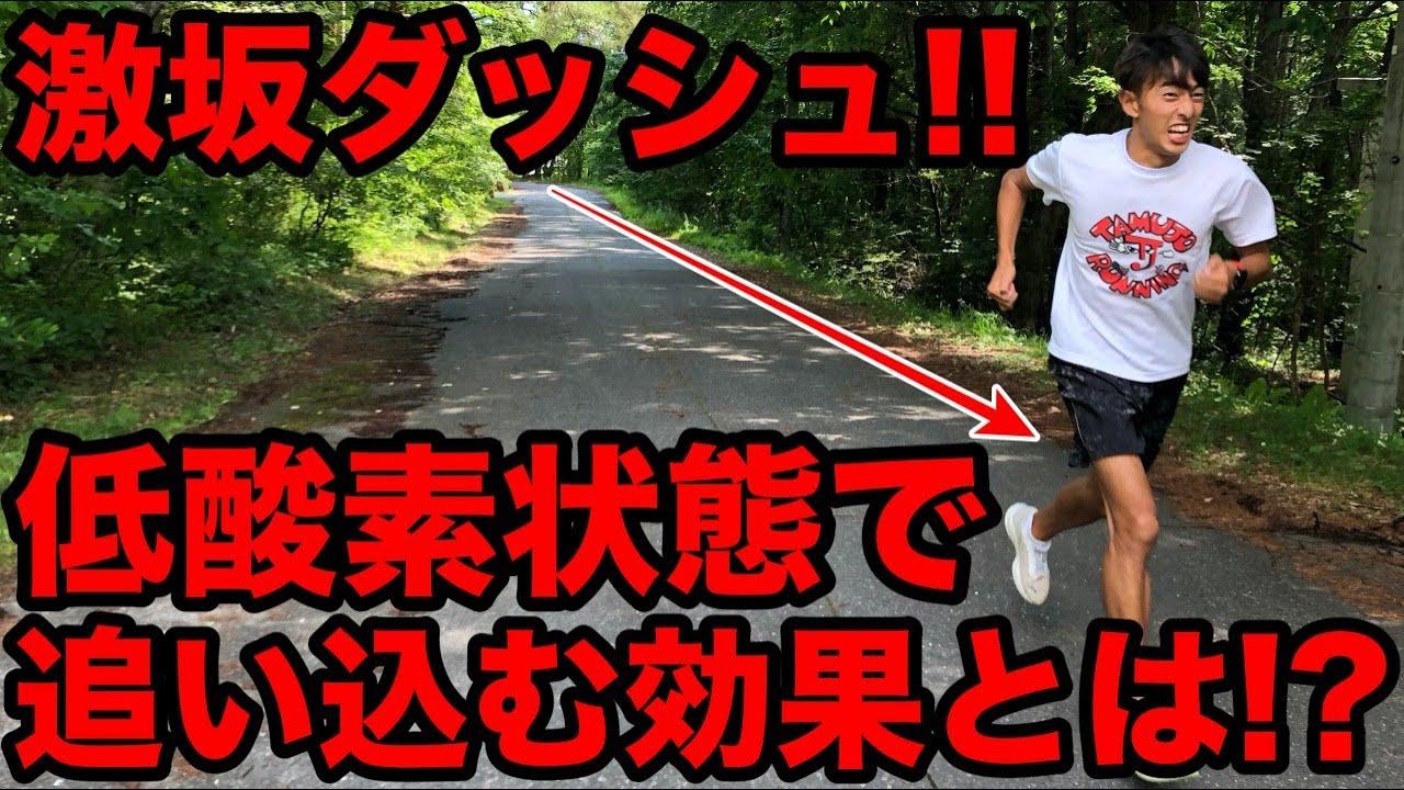 セット練後の合宿最終日に低酸素坂道ダッシュ!その効果とは!?【富士見高原】【陸上】