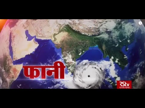RSTV Vishesh – 29 April 2019 : Cyclone Fani : फानी