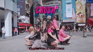 [KPOP IN PUBLIC CHALLENGE] WEKI MEKI (위키미키) - CRUSH Dance Cover By The One From Taiwan