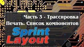 Sprint Layout 6. Часть 3