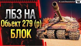 ЛБЗ 2.0 на Обьект 279 р - БЛОК выполнение 2,12 на танкование! Стрим World of Tanks