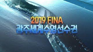 2019 FINA 광주세계수영선수권 LIVE