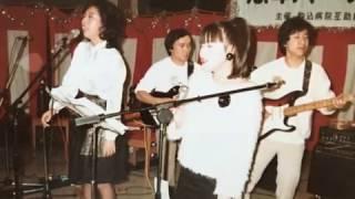 1983年 駒込病院忘年パーティ Vo 佐藤恵美子、back Vo 福西多佳子、Gt1 ...