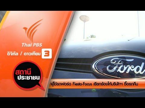ผู้ใช้รถฟอร์ด Fiesta-Focus เรียกร้องให้บริษํทฯ ซื้อรถคืน - วันที่ 24 Jan 2017