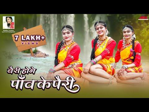 Bairi Hoge Panv Ke Pairi   Kanchan Joshi   Madhu Tandan   Saniya   Manshi   Supriya  