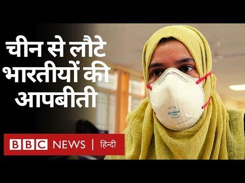 China में Corona Virus के डर के बीच रहकर आए भारतीयों की कहानी (BBC HINDI)