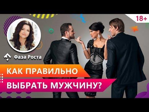 Как выбрать мужчину? Как понять, подходит ли тебе мужчина для отношений? Фаза Роста