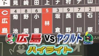 【2021.06.22】林晃汰選手プロ初の4番起用‼【vsヤクルト】