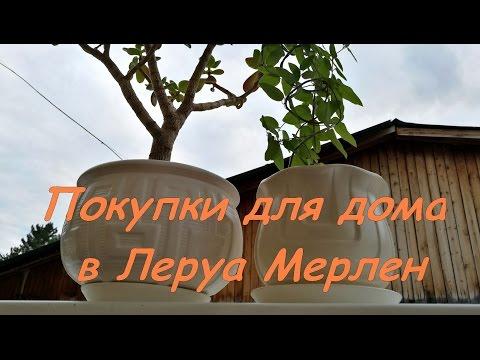 Компания Леруа Мерлен Воронеж Каталог Камелота
