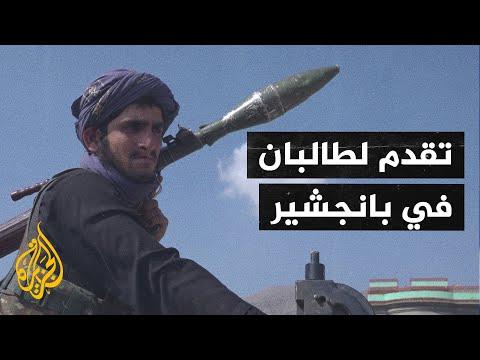 حركة طالبان تعلن سيطرتها على مديرية بريان في ولاية بانجشير