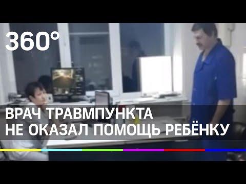 Имел право? Врач травмпункта не оказал помощь ребёнку в Рязанской области: комментарий юриста