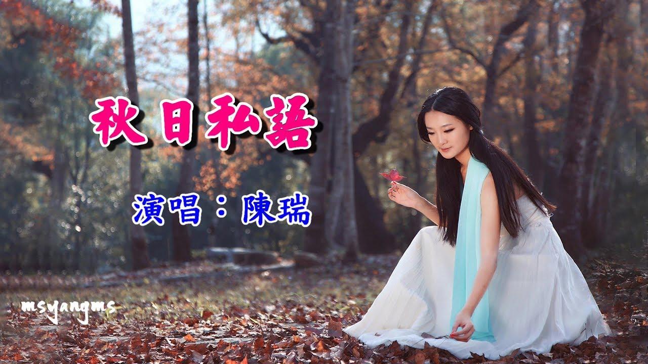秋日私語 陳瑞 - YouTube