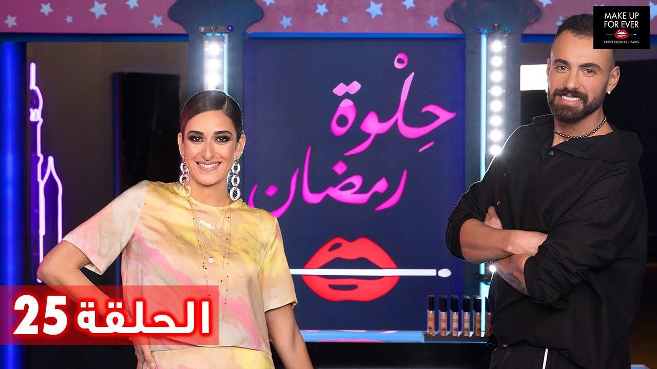 ح 25: حلوة رمضان 2019 مع أمينة خليل و وليام هبر