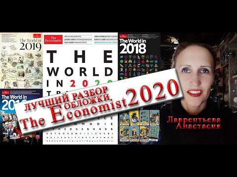 Лучший Разбор Обложки The Economist 2020 Экономист