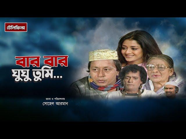 Bar Bar Ghugu Tumi | বার বার ঘুঘু তুমি | Bangla Natok | Tele Samad | Afzal Sarif |  Sweety