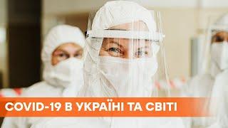 Коронавірус в Україні та світі чи чекати стрімкого зростання хворих влітку
