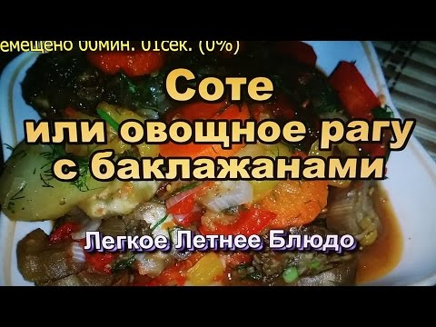Соте или овощное Рагу из баклажанов! Простые Рецепты! Saute or vegetable stew of eggplant!