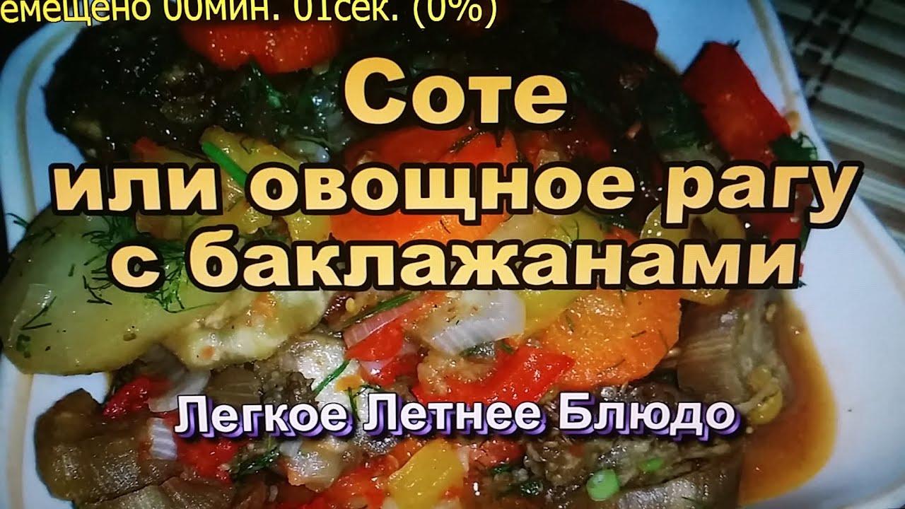 простые рецепты баклажаны