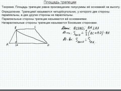 Решить задачу площадь трапеции примеры решения задач по программированию бесплатно