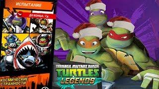 Черепашки-Ниндзя: Легенды - КОСМИЧЕСКИЕ СТРАННОСТИ (TMNT Legends UPDATE X)