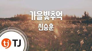 [TJ노래방] 가을빛추억 - 신승훈 (Shin Seung Hun) / TJ Karaoke
