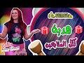 💥💥مفااااااااااجأة 💥💥هدية زارا لمتابعين البرنامج يلا نرقص بالعربي للعيد الكبير
