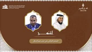 برنامج المنهج ، مع د. رمضان خميس ،، حول المنهج القرآني في غرس قيم الجمال - 03