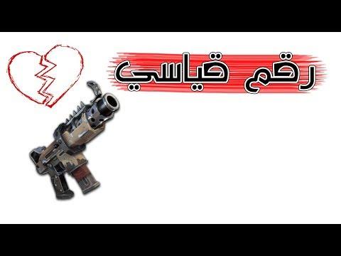 Fortnite | 20+ أقوى سلاح في العالم وأقوى جلد
