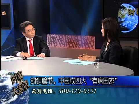 """封锁脸书 中国成四大""""有病国家"""" (1)"""