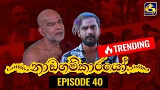 Nadagamkarayo Episode 40   ''නාඩගම්කාරයෝ''    12th March 2021