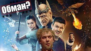 Лучший фильм 2017 года ПОСЛЕДНИЙ БОГАТЫРЬ  (ОБЗОР ФИЛЬМА)