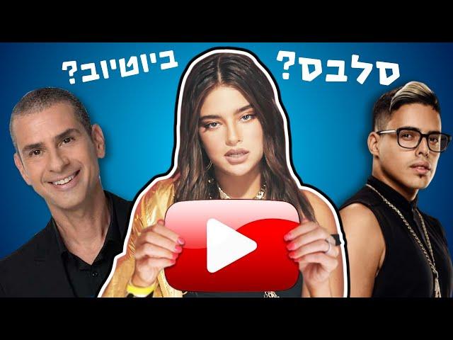 מי הסלב הבא שיפתח ערוץ יוטיוב?