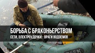 Рыбалка в Черкассах - борьба с браконьерами
