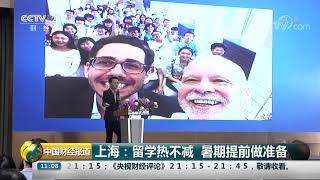 [中国财经报道]上海:留学热不减 暑期提前做准备| CCTV财经