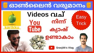 How to Make Money Online Fast Malayalam - From Youtube Using Karriku Youtube Videos
